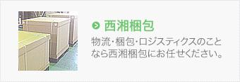 西湘梱包 物流・梱包・ロジスティクスのことなら西湘梱包にお任せください。